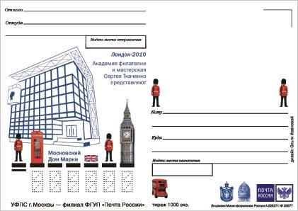почтовая карточка Московский дом марки